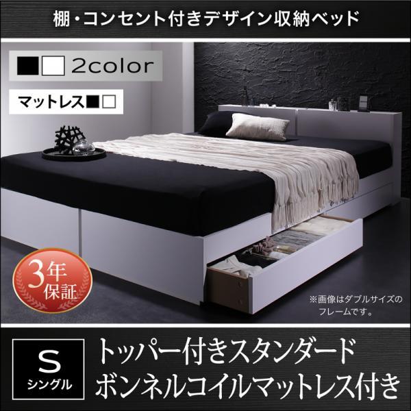 送料無料 収納ベッド シングル トッパー付きスタンダードボンネルコイルマットレス付き シングルベッド 棚付き コンセント付き 収納付きベッド 引出し付き シンプル モダン Oslo オスロ ブラック/ホワイト