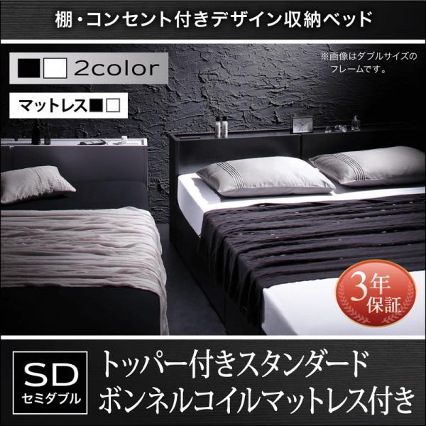 送料無料 収納ベッド セミダブル トッパー付きスタンダードボンネルコイルマットレス付き セミダブルベッド 棚付き コンセント付き 収納付きベッド 引出し付き シンプル モダン Oslo オスロ ブラック/ホワイト