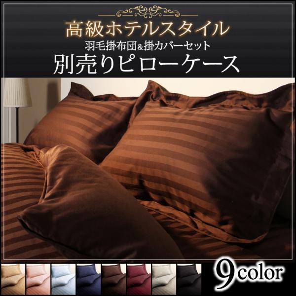 送料無料 枕カバー 1枚 別売 43×63cm ピローケース ピローカバー 枕 まくらカバー 裏面合わせ式 高級ホテルスタイル