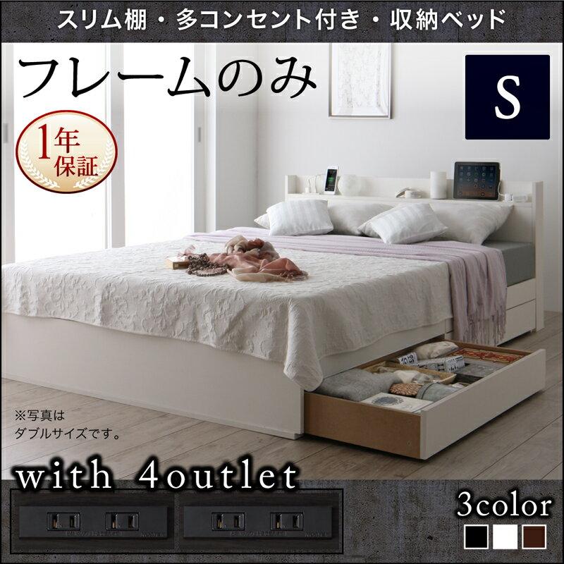 送料無料 ベッド シングル 収納付きベッド フレームのみ Splend スプレンド シングルベッド 木製ベッド シングルサイズ 宮棚 棚付き コンセント付き 収納ベット ベッド下 引き出し付きベッド ヘッドボード シンプルベッド 引出し付きベット 引き出し収納ベッド 040119572