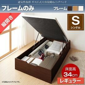 送料無料 跳ね上げ ベッド スノコ シングル ヘッドレスベッド No-Mos ノーモス ベッドフレームのみ 縦開き シングルベッド レギュラー べット 跳ね上げ式ベッド 大容量 すのこベッド 省スペース シンプル ガス圧 収納ベッド 収納付きベッド 一人暮らし 木製 500022276