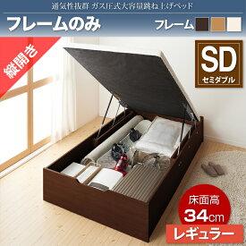 送料無料 跳ね上げ ベッド スノコ セミダブル ヘッドレスベッド No-Mos ノーモス ベッドフレームのみ 縦開き セミダブルベッド レギュラー べット 跳ね上げ式ベッド 大容量 すのこベッド 省スペース シンプル ガス圧 収納ベッド 収納付きベッド 一人暮らし 木製 500022277