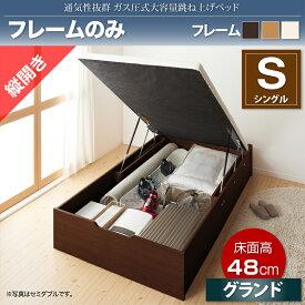 送料無料 跳ね上げ ベッド スノコ シングル ヘッドレスベッド No-Mos ノーモス ベッドフレームのみ 縦開き シングルベッド グランド べット 跳ね上げ式ベッド 大容量 すのこベッド 省スペース シンプル ガス圧 収納ベッド 収納付きベッド 一人暮らし 木製 500022282