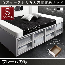 送料無料 ヘッドレスベッド 収納付きベッド シングル SCHNEE シュネー ベッドフレームのみ 引き出しなし シングルベッド ベッド下収納 高さ調整可能 敷き布団対応 頑丈 小上がり 省スペース シンプル ヘッドレスタイプ ヘッドレスベット 一人暮らし ワンルーム 500025701