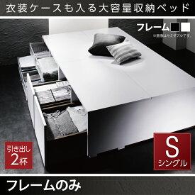 送料無料 ヘッドレスベッド 収納付きベッド シングル SCHNEE シュネー ベッドフレームのみ 引出し2杯 シングルベッド ベッド下収納 高さ調整可能 敷き布団対応 頑丈 小上がり 省スペース シンプル ヘッドレスタイプ ヘッドレスベット 一人暮らし 引出し付き 500025703