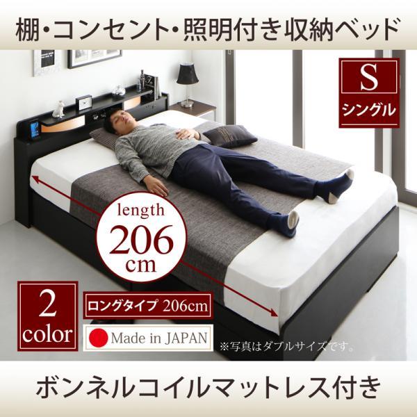 送料無料 日本製 棚照明付き収納ベッド Roi-long ロイロング ボンネルコイルマットレス付き シングル ベッド ベット シングルベッド ロングサイズ ベッドマット付き 引き出し収納 長めのベッド 多機能ベッド 一人暮らし 身長が高い人 収納付きベッド 一人暮らし 040103789