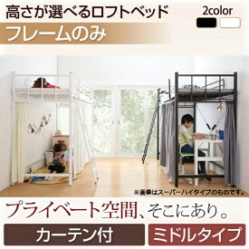 送料無料 高さが選べるロフトベッド Altura アルトゥラ ベッドフレームのみ カーテン付タイプ ミドル シングル