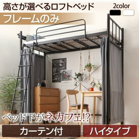 送料無料 高さが選べるロフトベッド Altura アルトゥラ ベッドフレームのみ カーテン付タイプ ハイ シングル