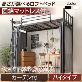 送料無料 高さが選べるロフトベッド Altura アルトゥラ 固綿マットレス付き カーテン付タイプ ハイ シングル