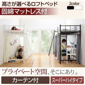 送料無料 高さが選べるロフトベッド Altura アルトゥラ 固綿マットレス付き カーテン付タイプ スーパーハイ シングル