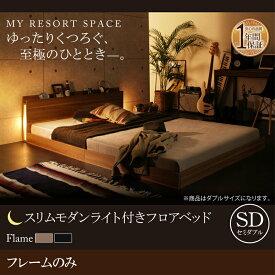 送料無料 ローベッド セミダブル コンセント付きベッド 照明付きベッド 棚付きベッド Crescent moon クレセントムーン フレームのみ セミダブルベッド ベッド ベット べっど フロアベッド 宮棚付きベッド ライト付きベッド 充電 低いベッド 木製 040115557
