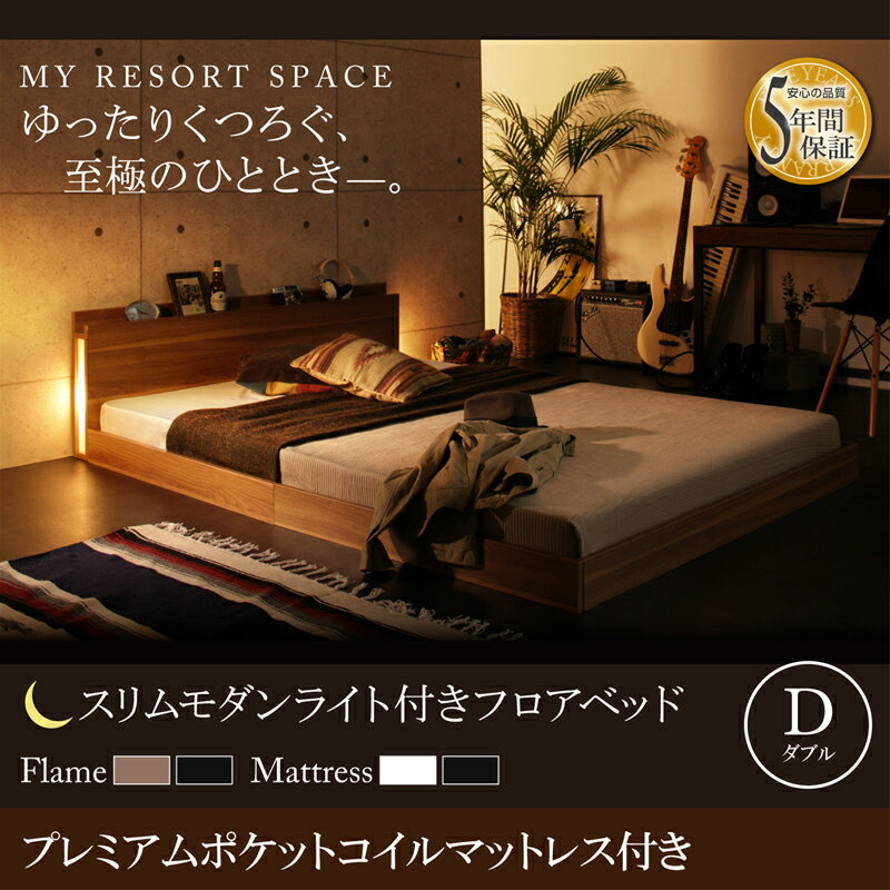 送料無料 ローベッド ダブル コンセント付きベッド 照明付きベッド 棚付きベッド Crescent moon クレセントムーン プレミアムポケットコイルマットレス付き ダブルベッド ベッド ベット べっど フロアベッド マットレス付き ライト付きベッド 木製ベッド 040115570