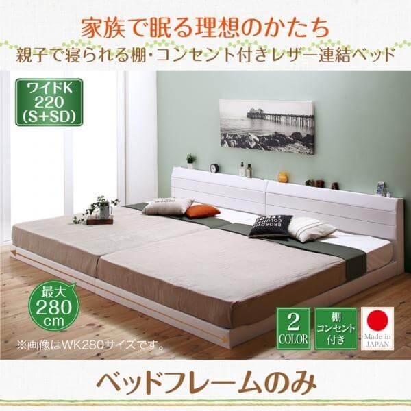 送料無料 親子で寝られる棚・コンセント付きレザー連結ベッド Familiena ファミリーナ ベッドフレームのみ ワイドK220