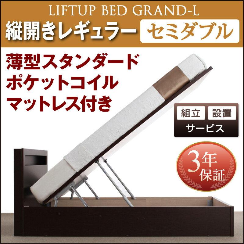 送料無料 組立設置付 開閉タイプが選べる跳ね上げ収納ベッド Grand L グランド・エル 薄型スタンダードポケットコイルマットレス付き 縦開き セミダブル 深さレギュラー