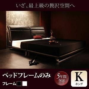 送料無料 ベッド ベット ローベッド リクライニングベッド Plutone プルトーネ キング ベットフレームのみ キングベッド ヘッドボード ハイバック リクライニングヘッドレスト ロータイプ 小