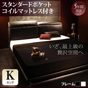 送料無料 ベッド ベット キング ローベッド リクライニングベッド Plutone プルトーネ スタンダードポケットコイルマットレス付き キングベッド マットレス付き ハイバック リクライニングヘ