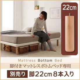 送料無料 搬入・組立・簡単 すのこ構造 ショート丈脚付きマットレス ボトムベッド 専用別売品(脚) 脚22cm ※ベッド単品ではありません。