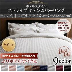 送料無料ホテルスタイルストライプサテンカバーリングベッド用セットクイーン040701621