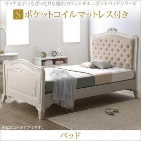 フレンチエレガントベッドシリーズ Rosy Lilly ロージーリリー ポケットコイルマットレス付き シングル 天然木 すのこベッド ホワイトウォッシュ 500041814