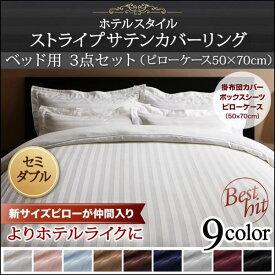 9色から選べるホテルスタイル ストライプサテンカバーリング 布団カバーセット ベッド用 50×70用 セミダブル3点セット