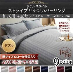 9色から選べるホテルスタイルストライプサテンカバーリング布団カバーセット和式用50×70用ダブル4点セット