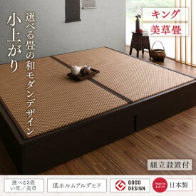 組立設置付 大型ベッドサイズの引出収納付き 選べる畳の和モダンデザイン小上がり 夢水花 ユメミハナ 美草畳 キング