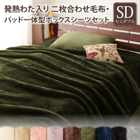 送料無料 プレミアムマイクロファイバー贅沢仕立てのとろける毛布・パッド【gran】グラン 発熱わた入り2枚合わせ毛布+パッド一体型ボックスシーツ セミダブル 040201687