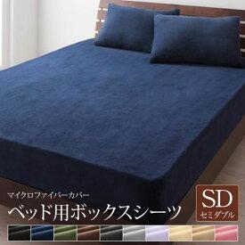 マイクロファイバーカバーシリーズ ベッド用ボックスシーツ セミダブル あったか仕様 全10色 500043861