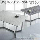 高級モダンデザインダイニング SHINE シャイン テーブル単品 幅160cm 天然木大理石 組立設置付き ホワイト/グレー 500…