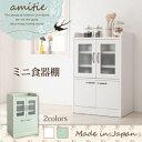送料無料 日本製 完成品 ミニキッチン収納 amitie アミティエ 食器棚 60幅 90高さ カントリー しょっきだな カップボ…
