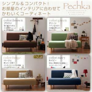 送料無料 日本製 コンパク ソファ ペチカ 幅100 ソファ ソファー sofa 2人 2人掛け 二人掛け 1人掛け 1人 シンプル コンパクト 脚付き 木脚 かわいい 1人暮し ローソファー ロータイプ 天然木 木製 ラブソファー フロアソファ リラックス 040103916
