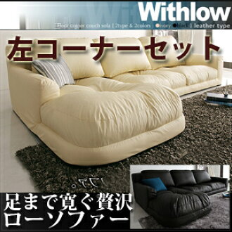 Japan-made sofa single-Withrow leather-look left corner set width 186 sofa  sofa sofa three three-seat three-seat, light armchair 3 p laid-back type ...