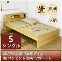 送料無料 日本製 畳ベッド シングル 棚付きベッド コンセント付きベッド 照明付きベッド ベッド ベット 畳ベット ヘッ…