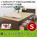 収納ベッド 日本製 シングル 多杯引出付ロングサイズ 畳ベッド ベッドフレームのみ ベッド ベット 収納付きベッド 引出しベッド コンセント付き ヘッドボード 棚付き スライドレール 大容量 タタミベ