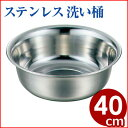 PE ステンレス洗い桶 40cm