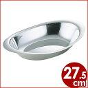 カレー皿 小 横幅 27.5cm 金属皿 18-8ステンレス製 メーカー取寄品