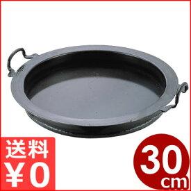 山田工業所 鉄製餃子鍋 30cm