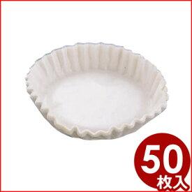 タルトレット敷紙 中サイズ 50枚セット No.318 製菓敷き紙