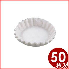 タルトレット敷紙 小サイズ 50枚セット No.319 製菓敷き紙 メーカー取寄品