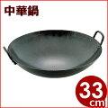 山田工業所鉄打出中華鍋(広東鍋)33cm(板厚1.2mm)