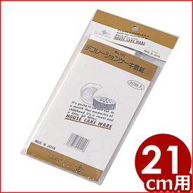 デコ型用敷紙 大 21cm用 30枚セット No.156 製菓敷き紙
