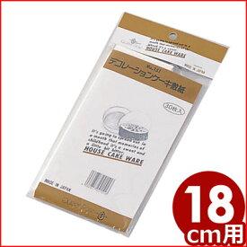 デコ型用敷紙 中 18cm用 30枚セット No.151 製菓敷き紙