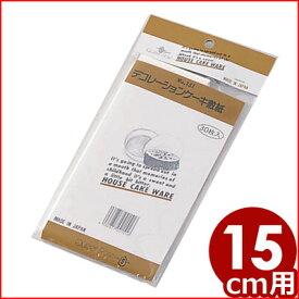 デコ型用敷紙 小 15cm用 30枚セット No.152 製菓敷き紙