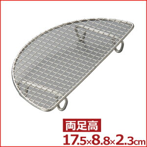 スモールメッシュとんかつ網 17.5×8.8×高さ2.3cm 両足高 18-8ステンレス製 揚げ物 フライ 油切り 台 盛り付け