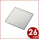 太線クリンプ ステンレス焼き網 角型 26cm×26cm