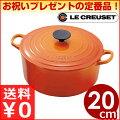 ルクルーゼLeCreuset円形鍋ココット・ロンド20cmオレンジ丸オール熱源対応