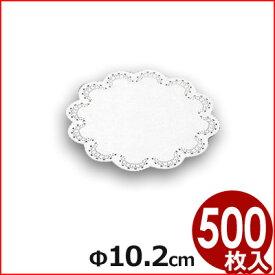 レースペーパー円型 4号 Φ10.2cm (500枚セット) ケーキ敷き紙