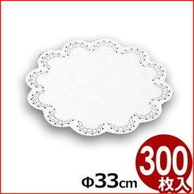 レースペーパー円型 13号 Φ33cm (300枚セット) ケーキ敷き紙