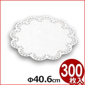 レースペーパー円型 16号 Φ40.5cm (300枚セット) ケーキ敷き紙