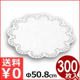 レースペーパー円型 20号 Φ50.8cm (300枚セット) ケーキ敷き紙